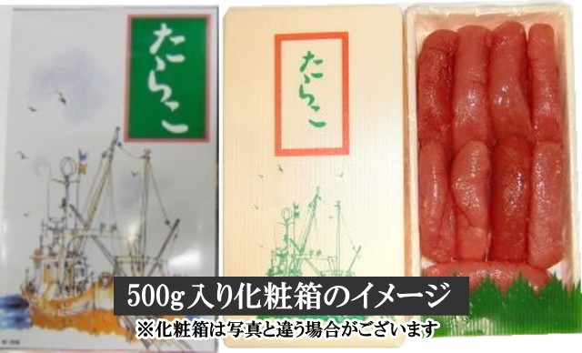 tarako_box_500g